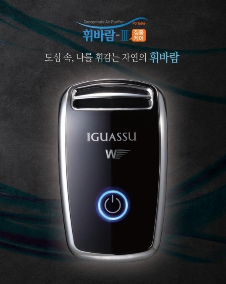 ★ 청호나이스 ★ 휘바람3 휴대용공기청정기
