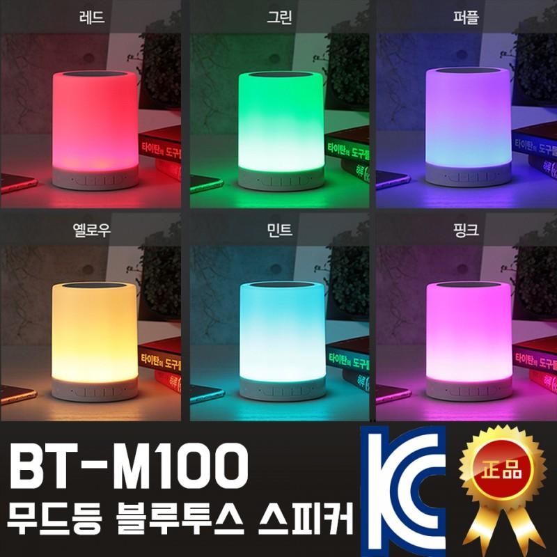 무드등블루투스 스피커 BT-m100 (17년 동일제품중 최고사양)