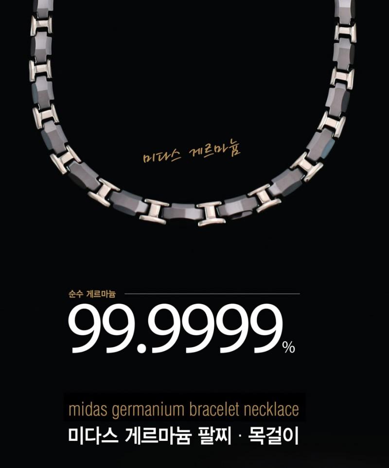 게르마늄팔찌,게르마늄목걸이(100%순수 정품게르마늄) 제조 파격가 도매냅니다.