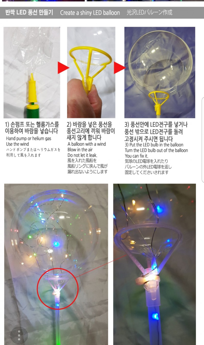 DIY led풍선 직접만드는 재미 파티풍선 축제 이벤트 조명 풍선 헬륨