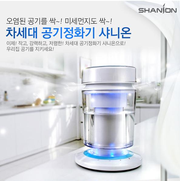 ★홈쇼핑제품★ 샤니온 차세대 공기 정화기 미니 공기 청정기