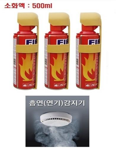 차량용 / 휴대용소화기 / 119 화재경보기 2종세트