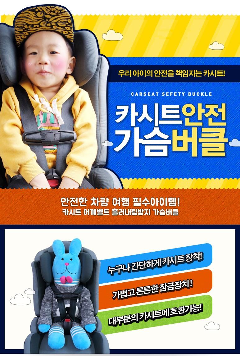 차량 어린이 카시트 가슴버클 안전벨트 버클