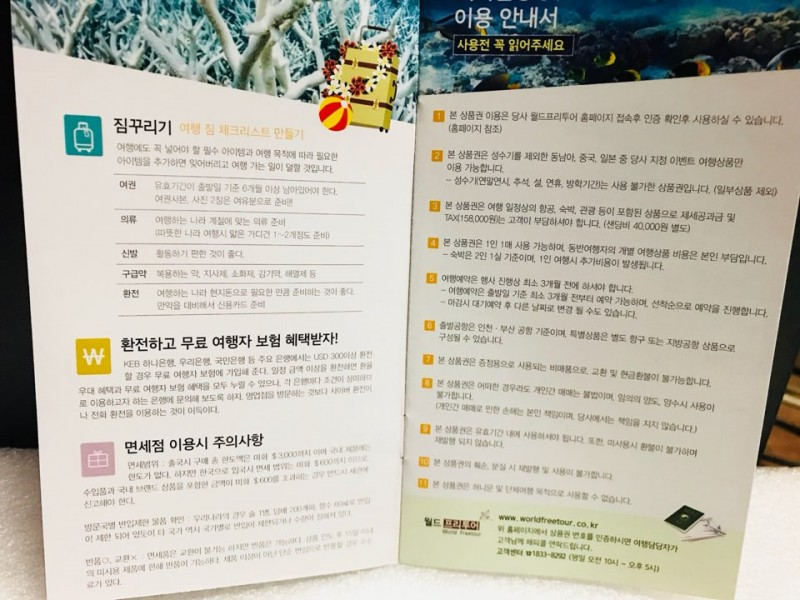 ■■ 3박5일 해외 여행상품권 (항공,숙박,관광 무료) ■■
