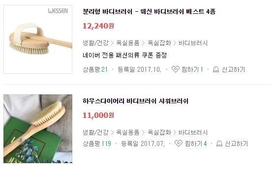 12000원짜리 바디브러쉬 남은 수량 도매가보다 훨씬 싸게 900원에 판매합니다