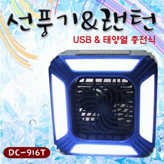[태양] 선풍기 랜턴/LED랜턴/선풍기