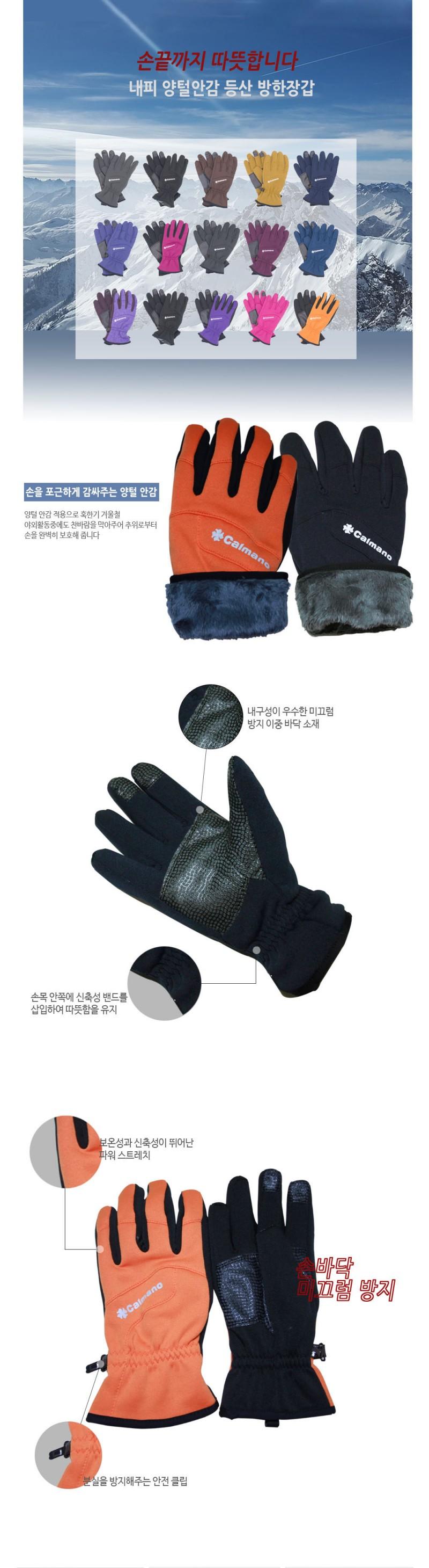 등산 방한장갑  손끝까지 융털