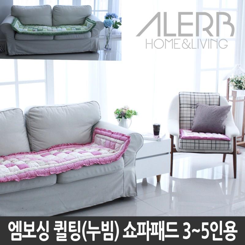 엠보싱 퀼팅 4단 소파패드