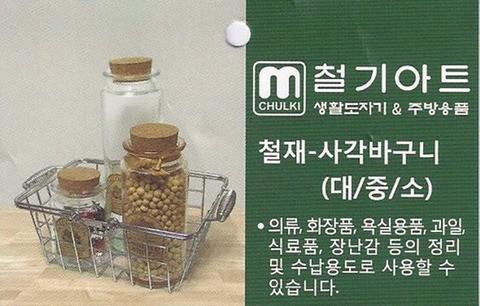 철기아트/철제사각바구니
