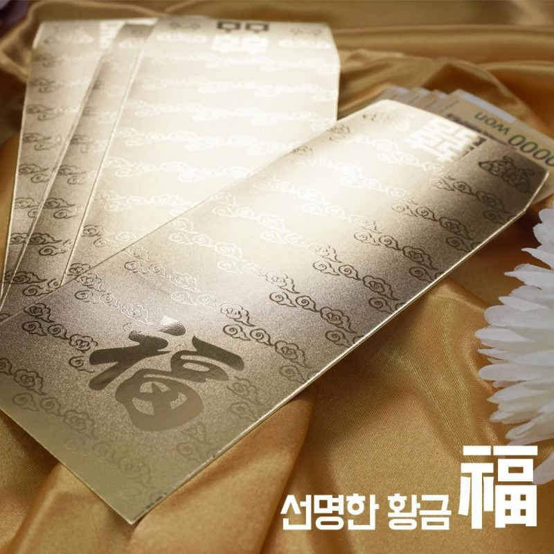 ☆복을 부르는 황금 봉투☆