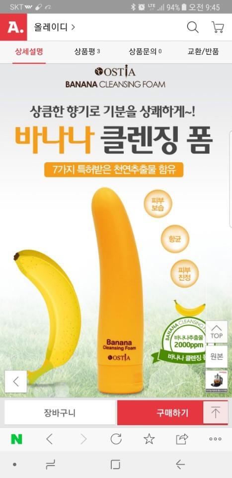 ☆바나나 폼크렌징☆
