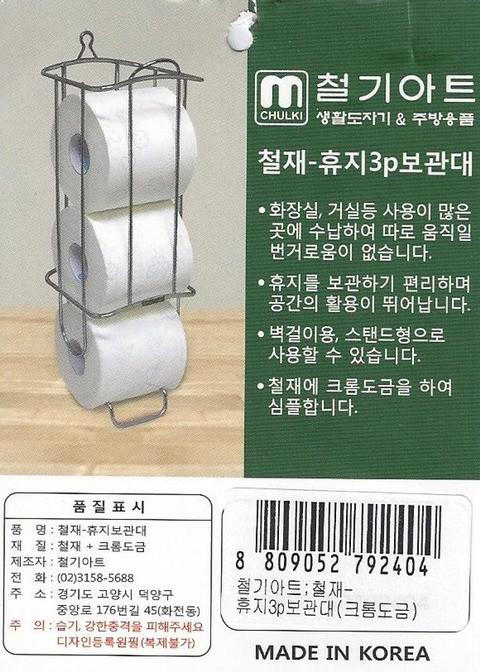 철기아트/철재제품/휴지/키친타올/잡지