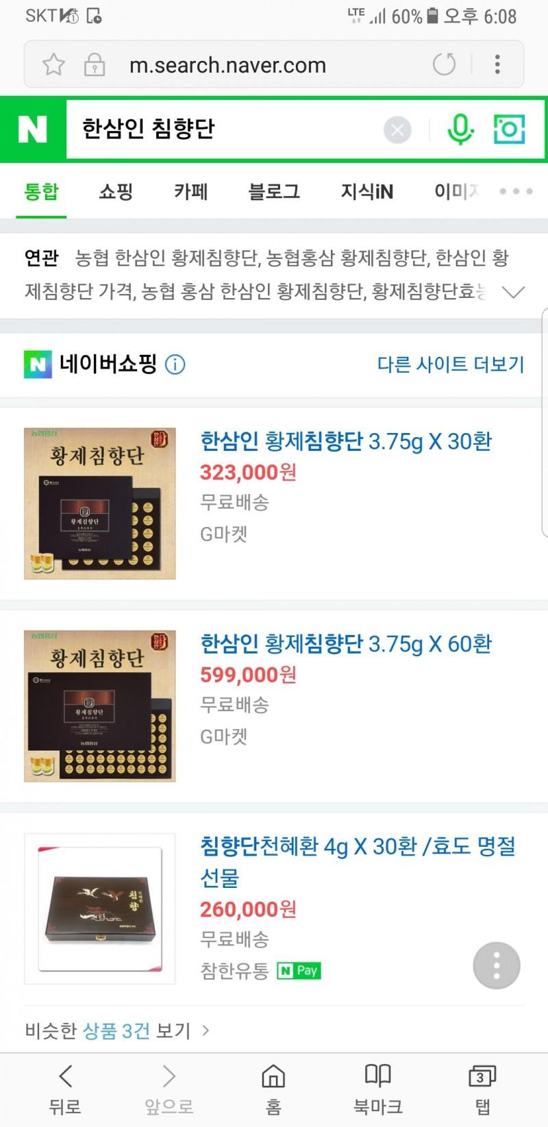 한삼인 황제침향단 3.75g x 30환 (쇼핑백동봉) 온라인최저가30만원대제품