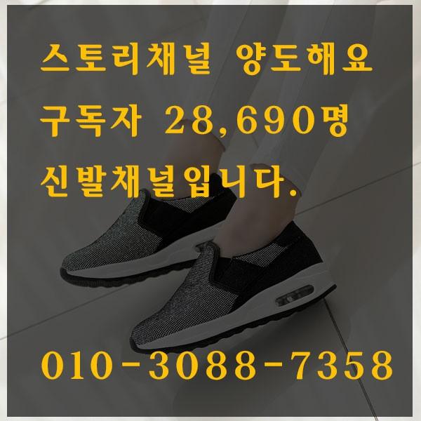 스토리채널 신발잡화 구독자 28,690명 양도합니다.
