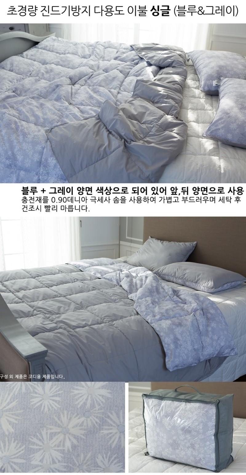 킹폼 초경량 진드기방지 다용도 이불(싱글)이불 베개속통 1개