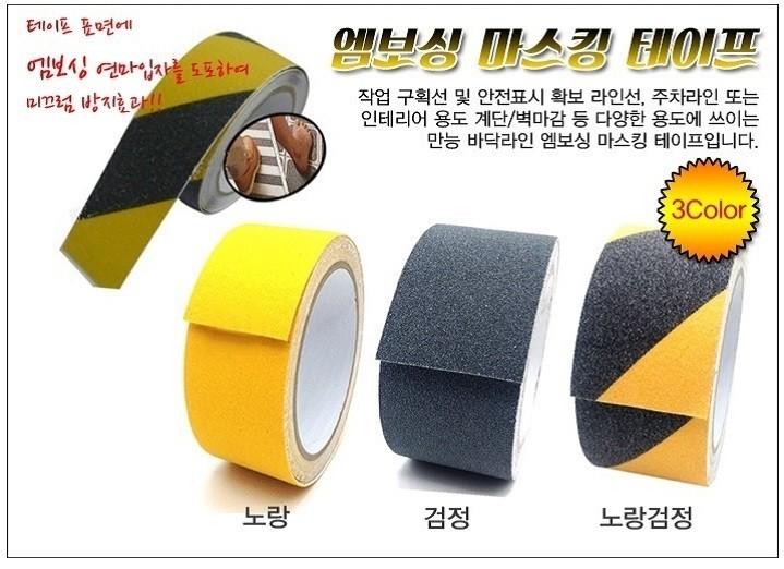 미끄럼방지테이프 수량400개 일괄판매