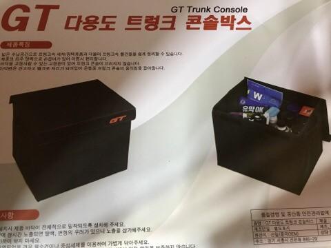 GT콘솔트렁크박스