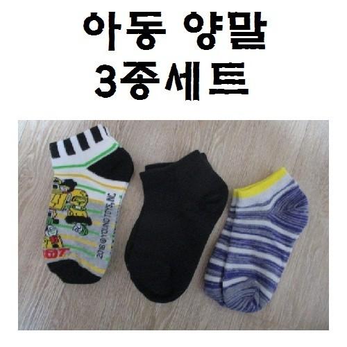 아동스니커즈양말3종세트