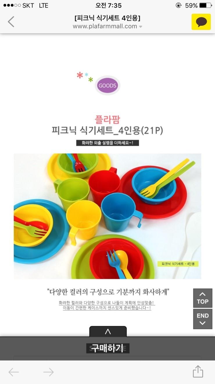 피키닉닉셋트/4인용