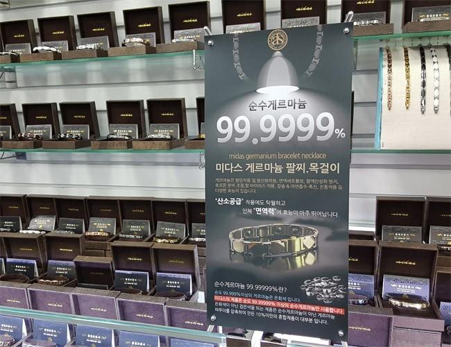 ☆미다스 게르마늄 팔찌/목걸이☆