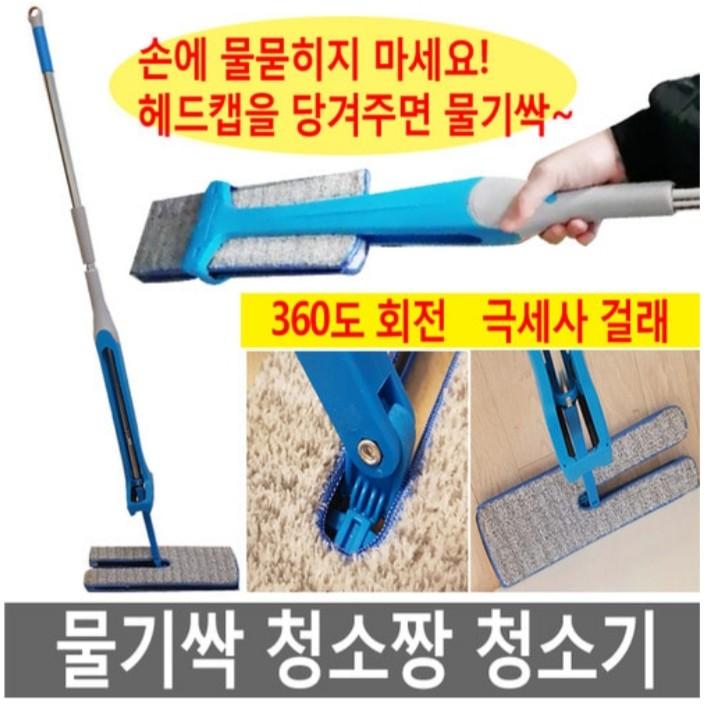 청소짱 극세사 물걸레 청소기 밀대걸레 바닥청소 먼지청소 대걸레 봉청소기