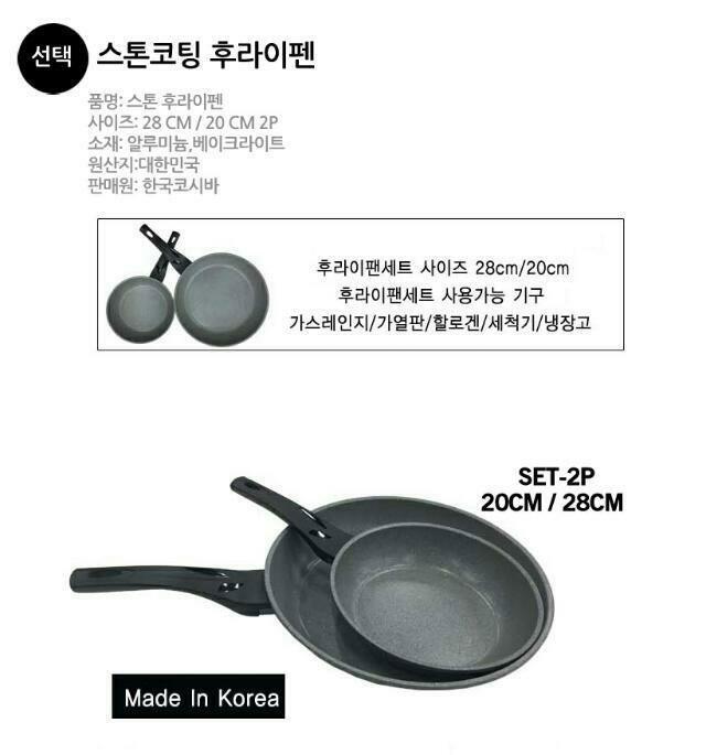 후라이펜 매장정리