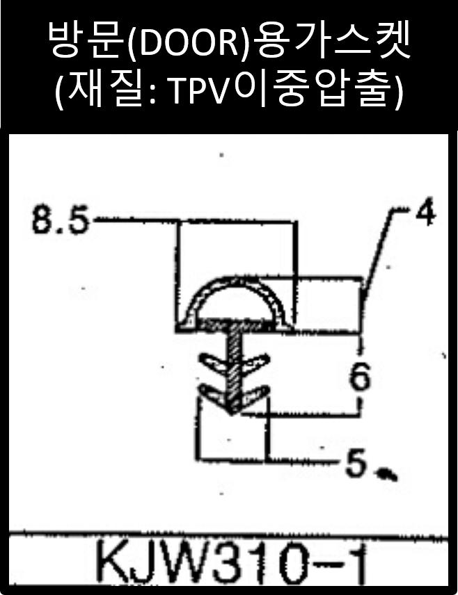 [압출]소음개선TPVTPEEPDM가스켓 및 ASAPVCABS경질구조물 하드브라켓입니다