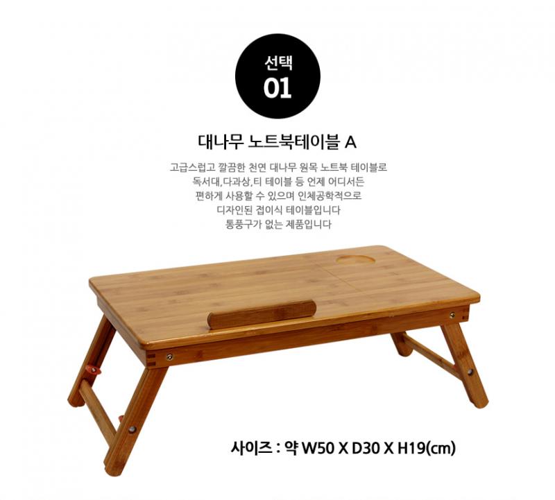 대나무 노트북 테이블 판매합니다