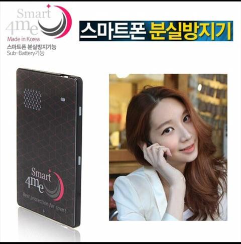 Smart4m/스마트폰분실방지기/보조배터리기능/핸즈프리