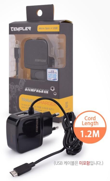 정품 템플러 2A USB 1PORT 5핀일체형 가정용충전기