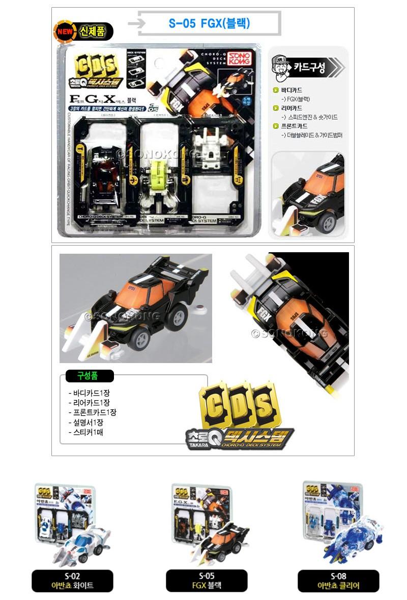 다카라토미 손오공 - 초로큐 텍 시스템 카드자동차