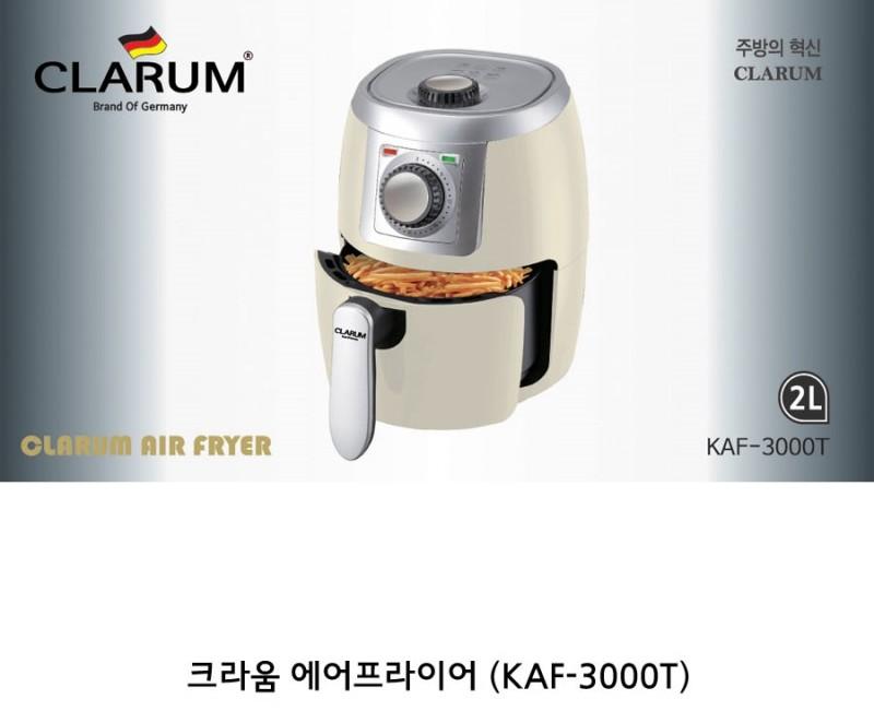 ★★독일 클라움 에어프라이어 2리터 KAF-3000T★★