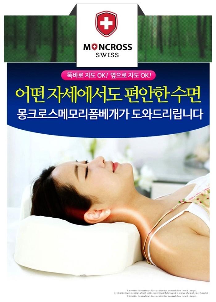 ★★스위스 몽크로스 메모리폼 베개 2종 세트★★