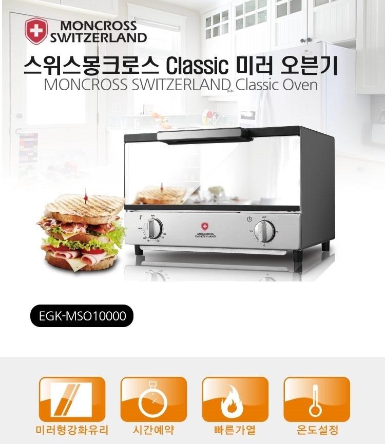 ★★스위스 몽크로스 Classic 미러오븐기 12L(1단)★★도매공급