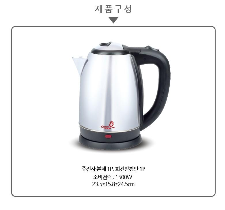★★퀸메이드 스마트 무선 주전자★★QEK-180S 도매공급