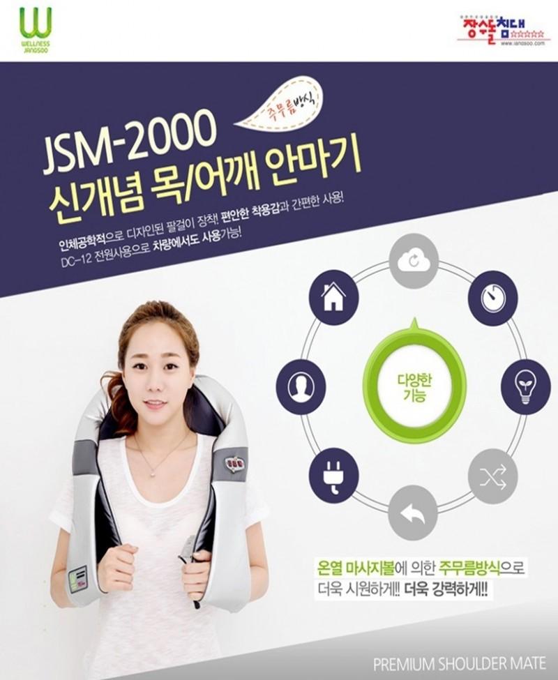 ★★장수헬스케어 목 어깨 마사지★★JSM-2000 초특가할인