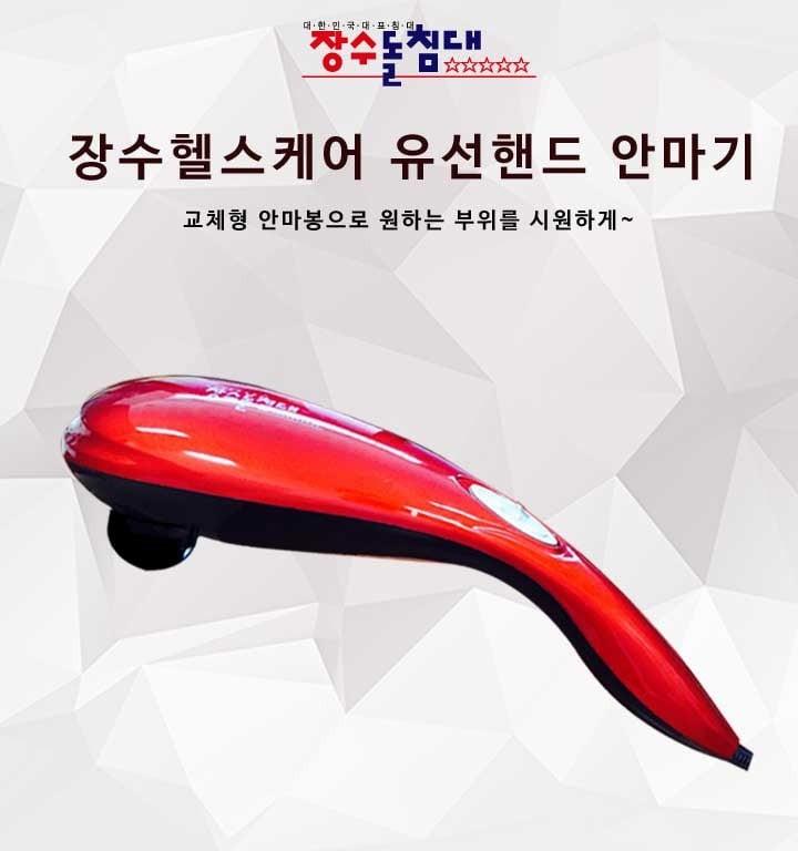 ★★장수헬스케어 유선핸디안마기★★JSM-1000