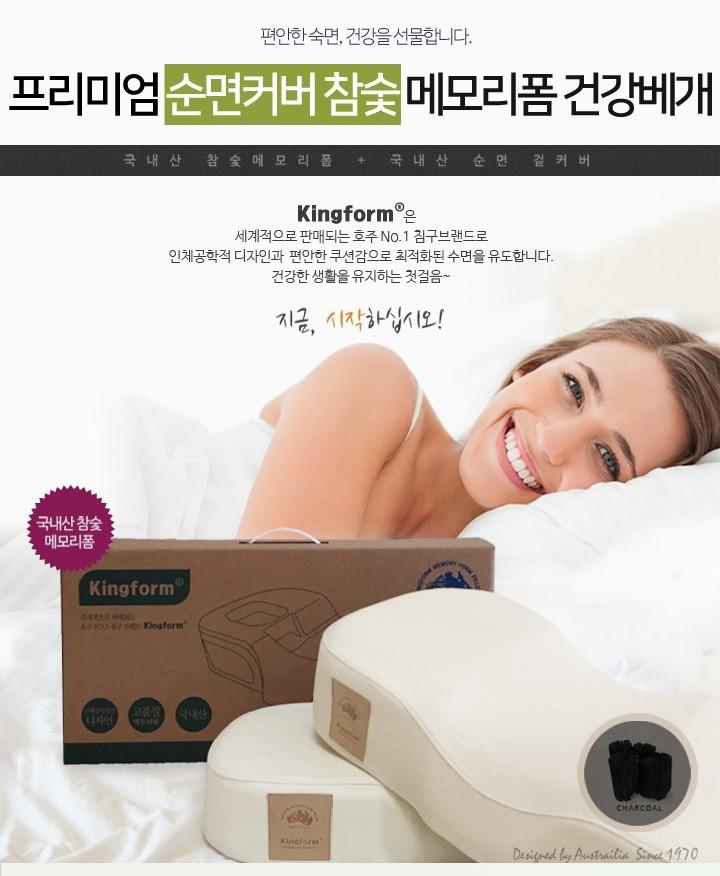 ★★킹폼 프리미엄 순면커버 참숯 메모리폼 건강 베개★★