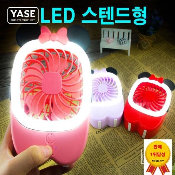 스텐드형 LED 미니선풍기