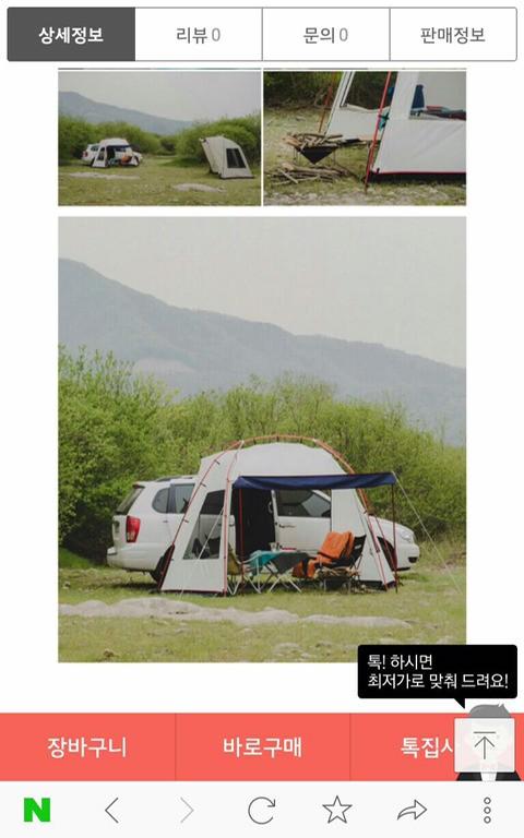 차박필수/전차종호완가/카텐트겸용/드라이브밴