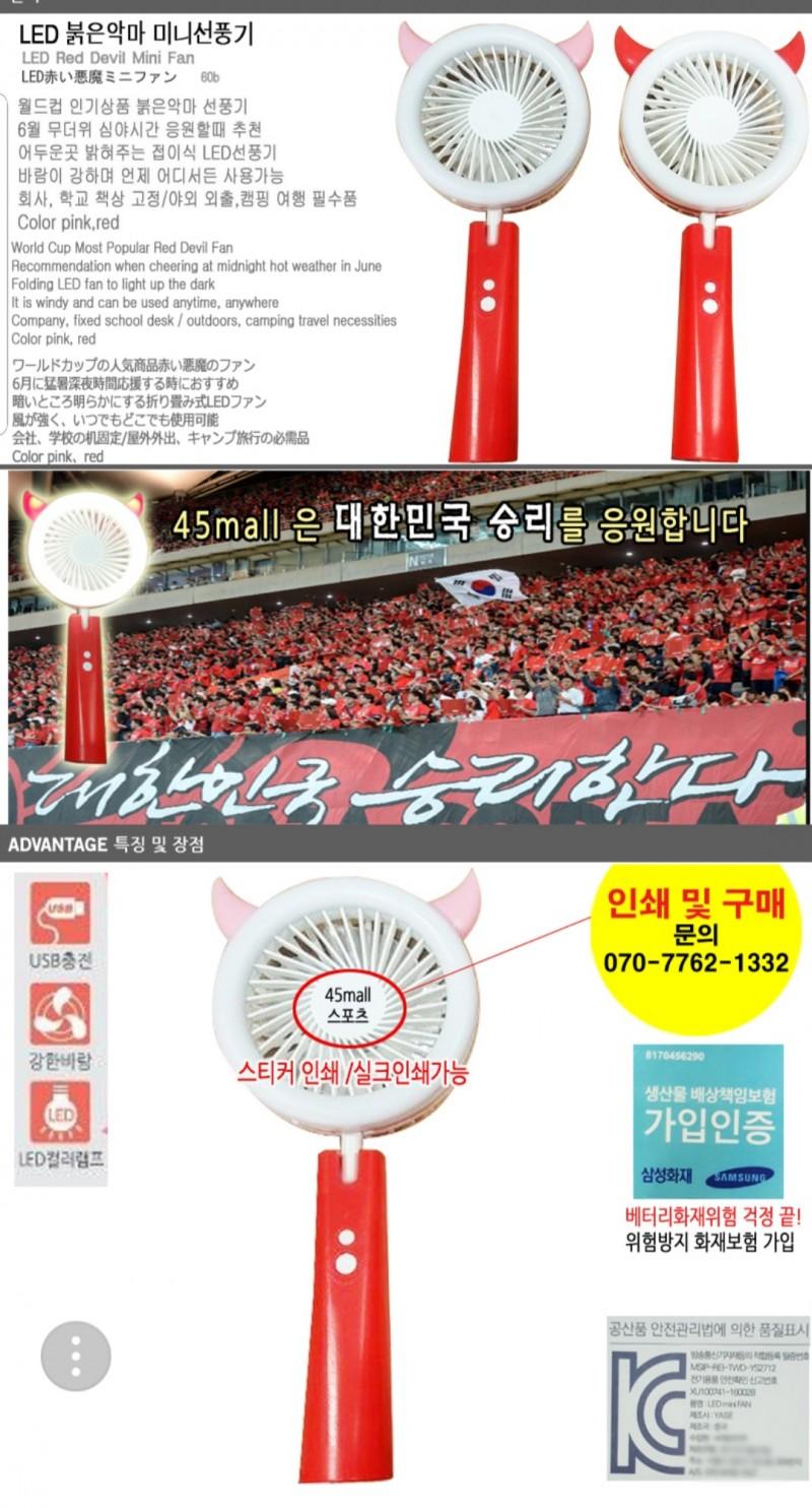 led 붉은악마 미니선풍기 휴대용선풍기 접이식 usb선풍기 충전선풍기
