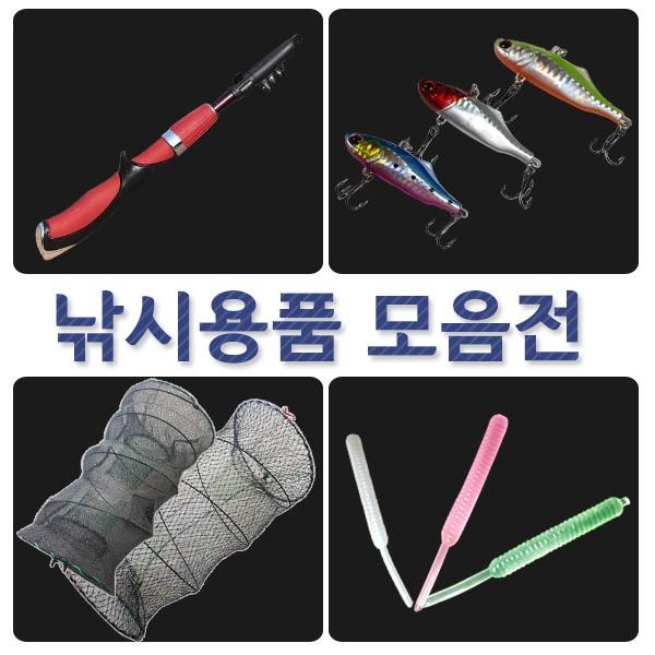 낚시용품 모음전-웜/미노우/통발/미니낚시대