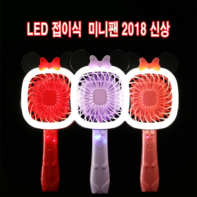 LED 미니선풍기  접이식 2018신상