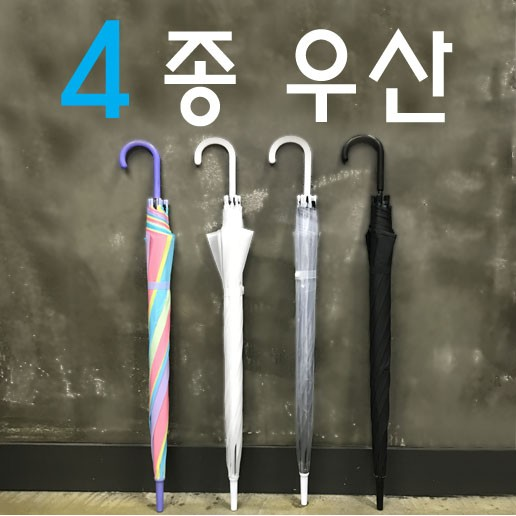 ** 인기있는 우산 4종 **