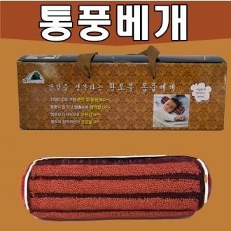 황토볼 통풍목베개
