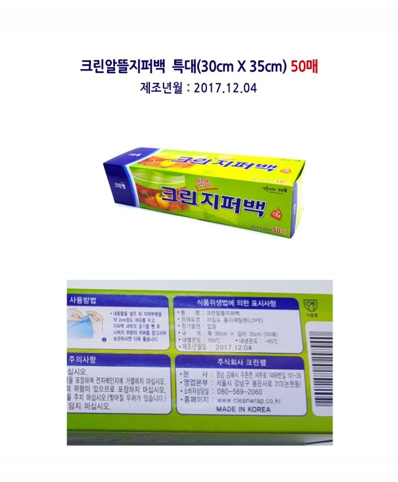 크린랲 크린알뜰지퍼백 특대(300mm*350mm)