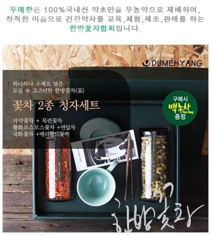꽃차 청자선물세트 - 두메향