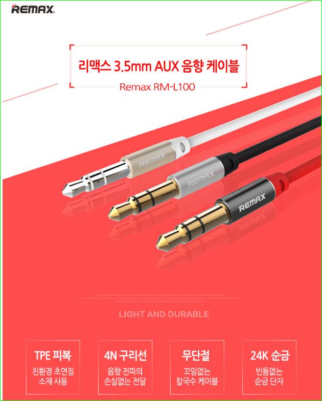 리맥스 AUX 케이블 RM-L100 도매드립니다