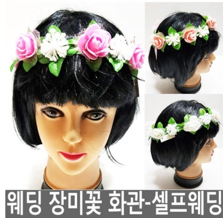 장미화관 꽃머리핀 셀프웨딩 헤어악세사리 축제 이벤트 행사 페스티벌 파티 클럽