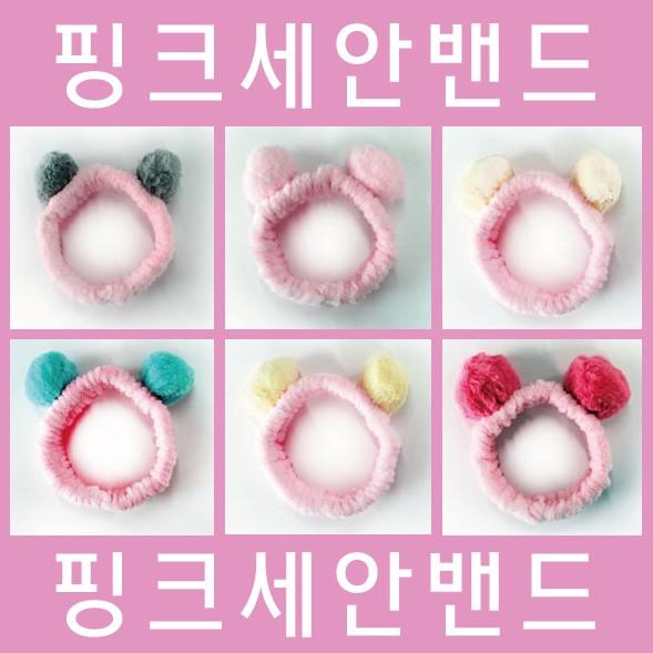 초특가 핑크 세안밴드 6종